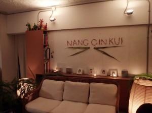 Nang Gin Kui
